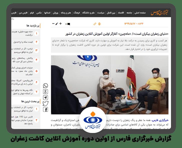 گزارش خبرگزاری فارس از دوره آموزشی ماه چین