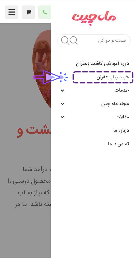 لیست کشویی ورود به صفحه خرید پیاز زعفران
