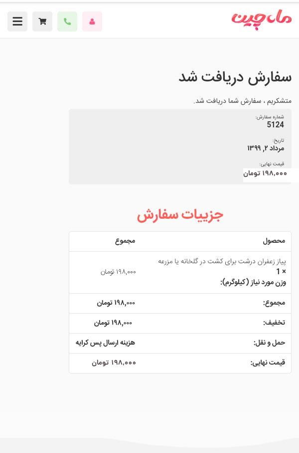 صفحه نهایی ثبت سفارش