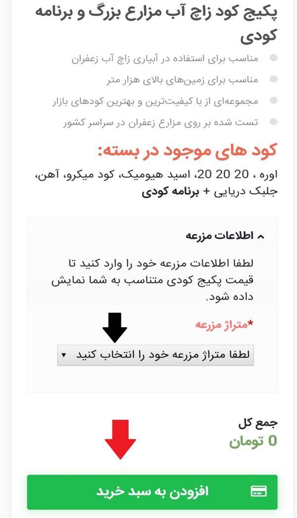 آموزش خرید پکیج کودی زعفران