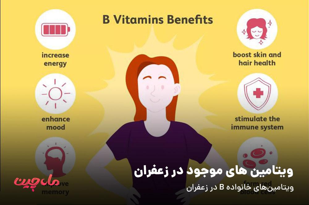 ویتامین های زعفران