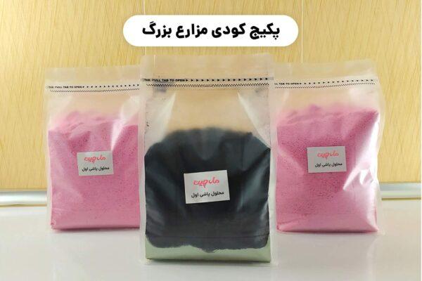 پکیج کودی محلول پاشی زعفران