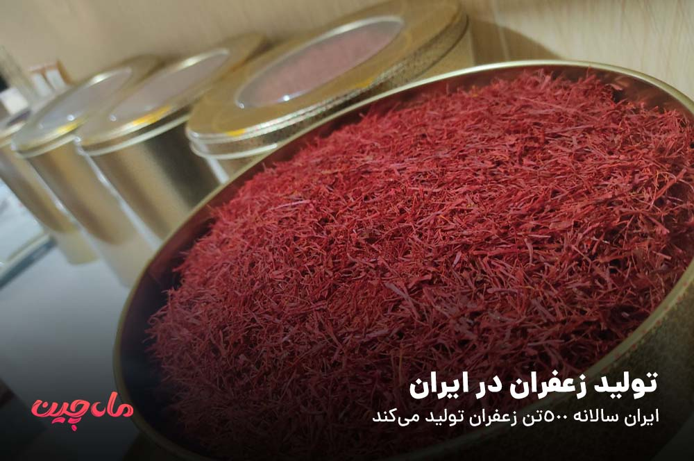 تولید زعفران در ایران