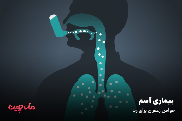 خواص زعفران بیماری آسم