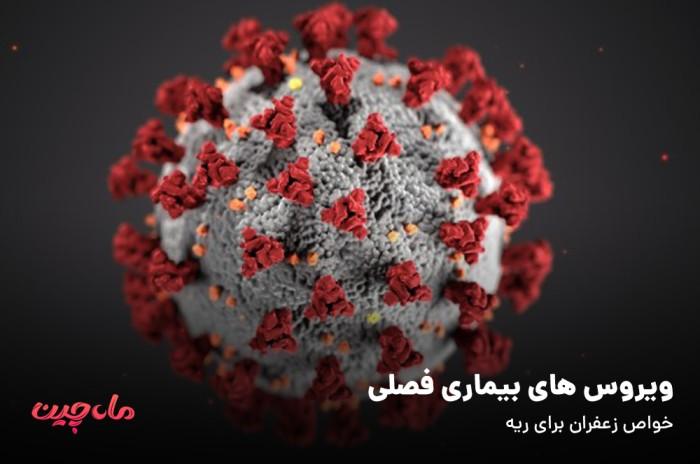 ویروس ها و بیماری های فصلی