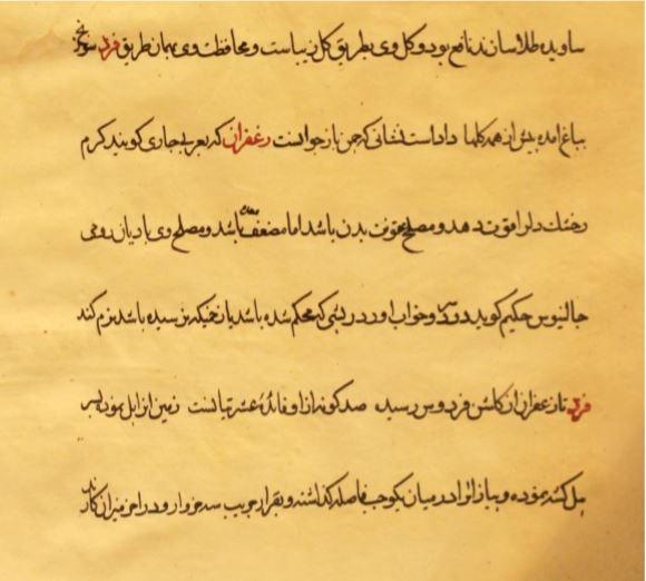 زعفران در ایران باستان نسخه خطی ارشاد الزراعه