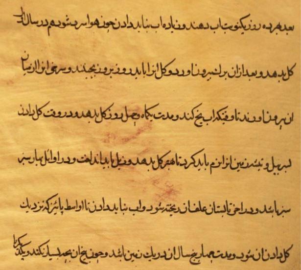 زعفران در ایران باستان کتاب آثار و اخبار
