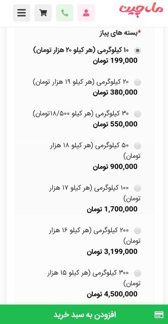 خرید پیاز زعفران
