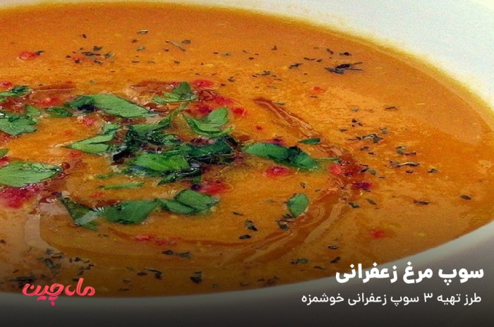 سوپ مرغ زعفرانی