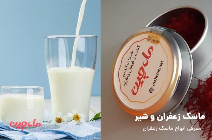 زعفران و شیر