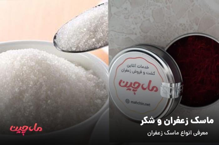 زعفران و شکر