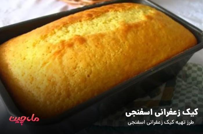 کیک زعفرانی اسفنجی