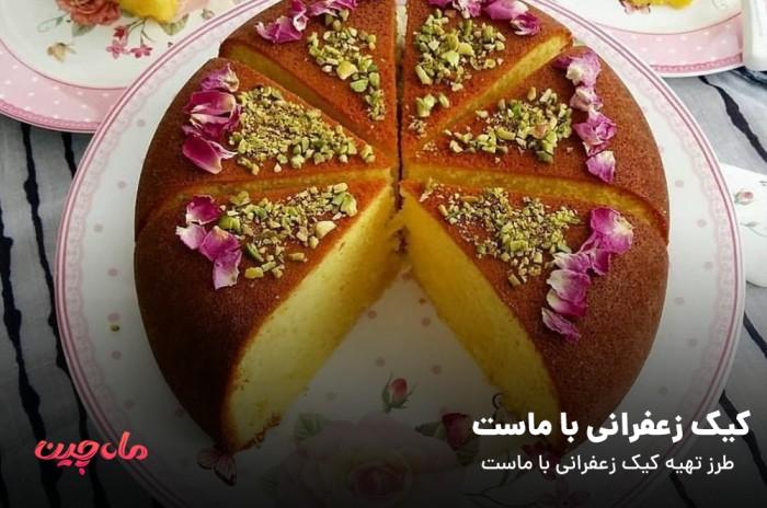 کیک زعفرانی با ماست